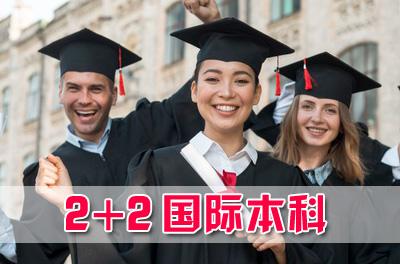 苏州大学国际本科2+2留学项目,苏州大学国际班